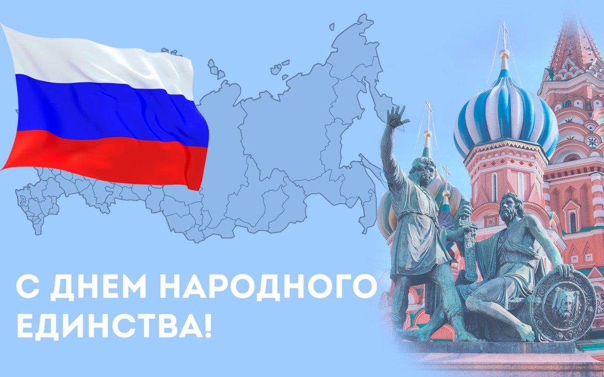 Открытки единая россия 4 ноября, нине